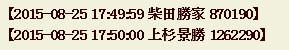 2015y08m27d_134826548