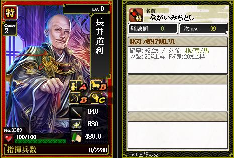 3389長井道利 諸刃ノ蛇行剣 [D]