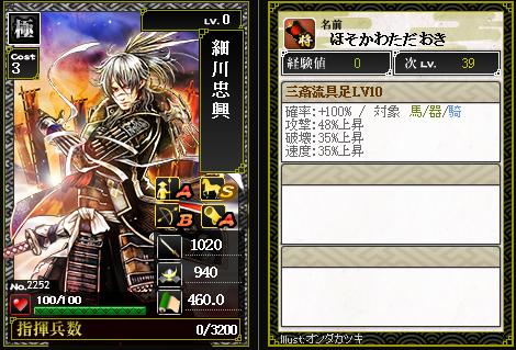 2252【極】細川忠興 騎迅強襲 遁世影武者