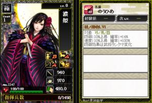 2247【極】濃姫 防:鵺ノ接吻