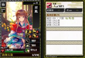 2237祥鳳 鳳来宮姫