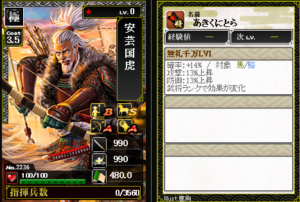 2236【極】安芸国虎 特:無礼千万