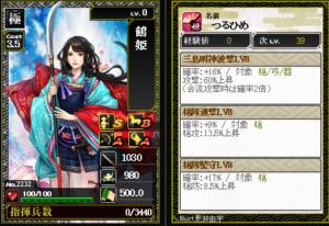 2232鶴姫 三島明神波撃