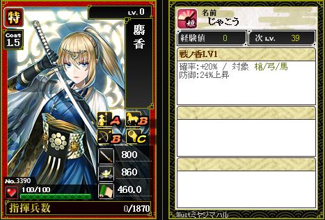 3390麝香 戦ノ香[D]