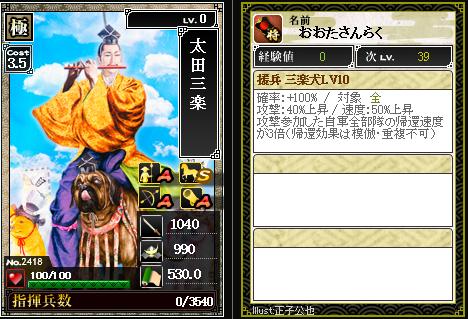 2418太田三楽 援兵 三楽犬
