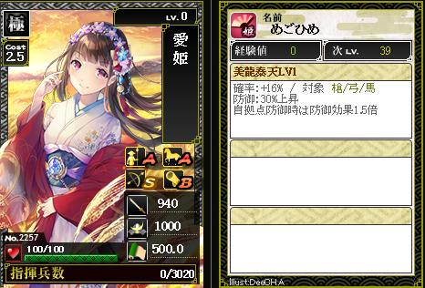 2257愛姫 美龍泰天