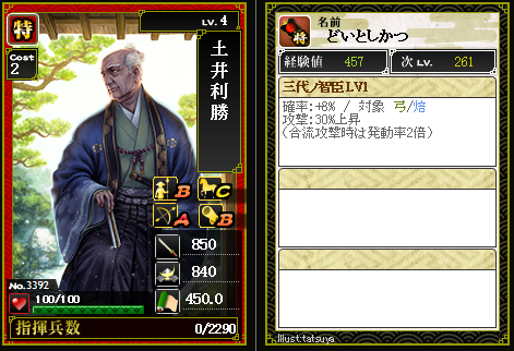 3392土井利勝 三代ノ智臣