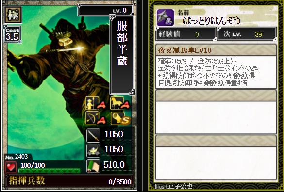 2403 服部半蔵 夜叉源氏車