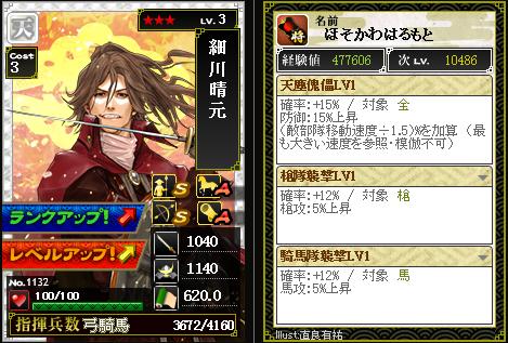 1132【天】細川晴元
