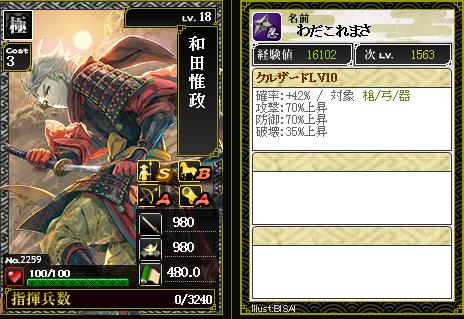 2259【極】和田惟政 クルザード