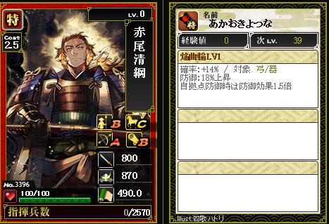 3396 赤尾清綱 焔曲輪