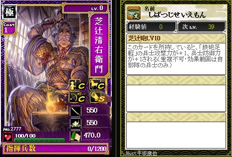2777【極】芝辻清右衛門 芝辻砲