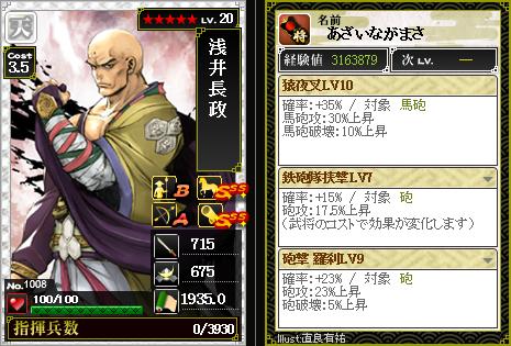 1008浅井長政 攻:猿夜叉