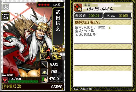 1020武田信玄 攻:風林火山 颯