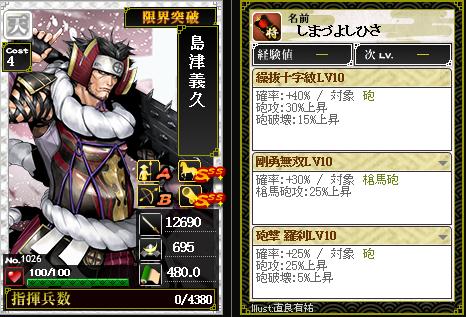 1026島津義久 攻:繰抜十字紋