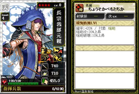 1027長宗我部元親 攻:姫鬼戦舞