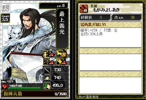 1029最上義光 防:猛勇黒天狐