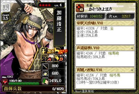 1043加藤清正 攻:帝釈天虎嘯