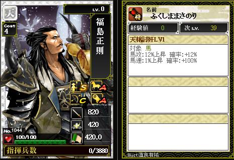 1044福島正則 攻:天槍討奸