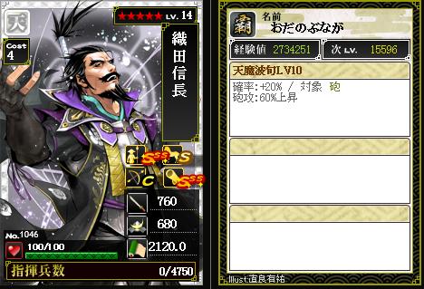1046織田信長(覇) 攻:天魔波旬