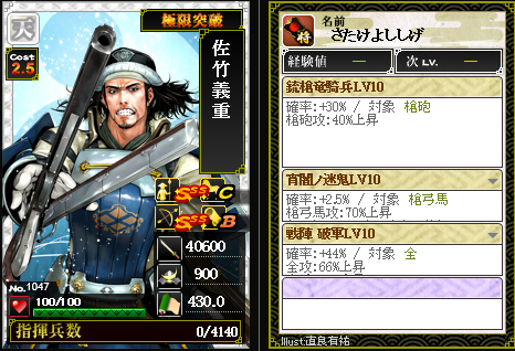 1047佐竹義重 攻:銃槍竜騎兵