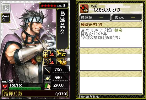 1052島津義久 攻:煉獄天焦