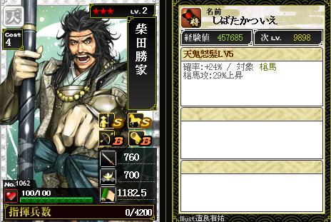 1062柴田勝家 攻:天鬼怒髪