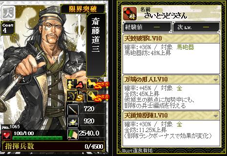 1065斎藤道三 防:天蛟破邪