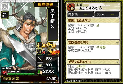 1067尼子晴久 特:根国ノ戦戟
