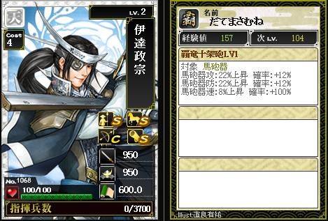 1068伊達政宗(覇) 特:覇竜十架砲