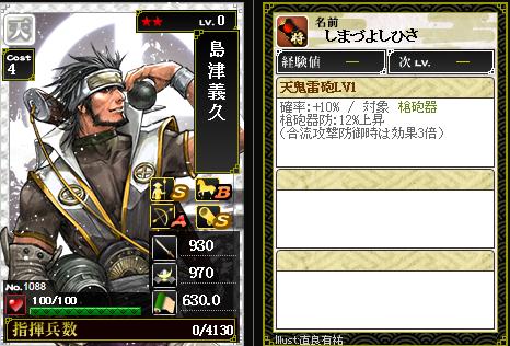 1088島津義久 防:天鬼雷砲