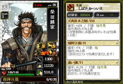 1089柴田勝家 防:天勇背水之陣