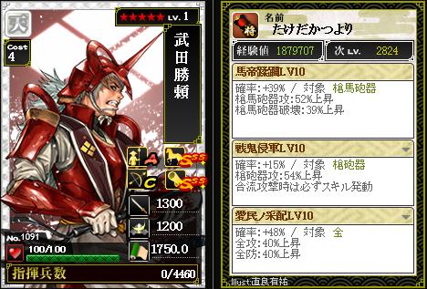 1091武田勝頼 攻:馬帝蹂躙