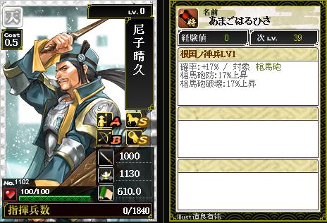 1102尼子晴久 防:根国ノ神兵