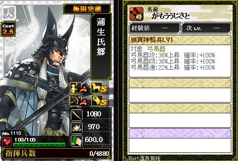 1110蒲生氏郷 特:銀翼神騎兵