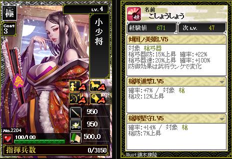 2204小少将 防:傾国ノ美姫