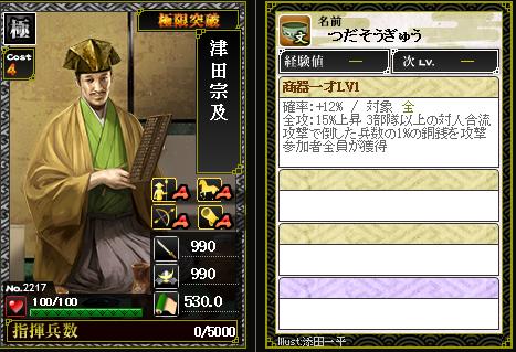 2217津田宗及 特:商器一才