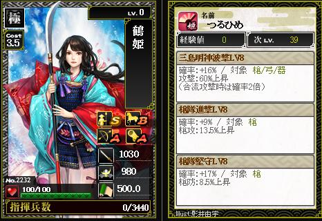 2232鶴姫 三島明神波撃 [B]