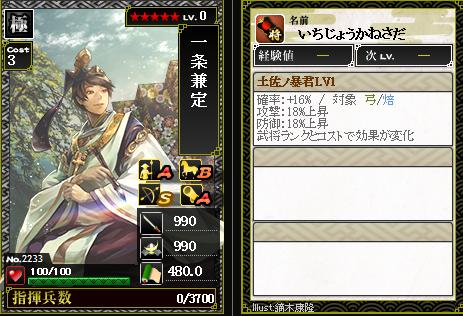 2233一条兼定 土佐ノ暴君 [B]