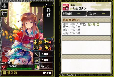 2237祥鳳 鳳来宮姫 [B]