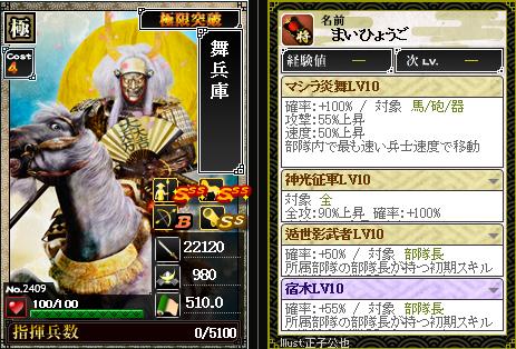 2409舞兵庫 攻:マシラ炎舞