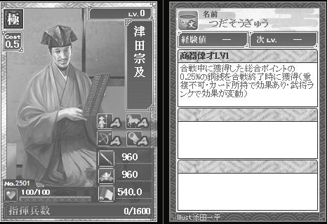 2501津田宗及 特:商器偉才
