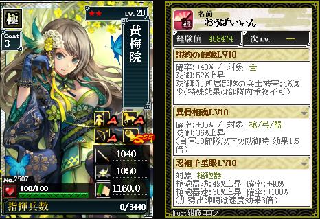 2507黄梅院 防:盟約の儷姫