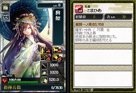 2511駒姫 東国一ノ美女 [A]