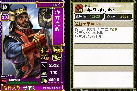 2709浅井亮政 攻:近江の軍神