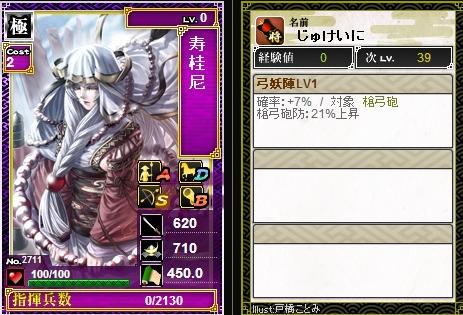 2711寿桂尼 防:弓妖陣