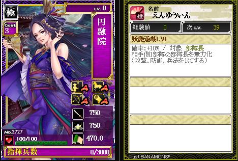 2727円融院 特:妖艶遊戯