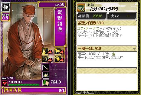 2740武野紹鴎 特:茶聖ノ白鷺