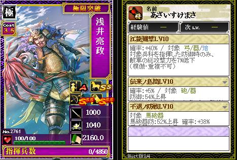 2761浅井亮政 防:江龍殲撃
