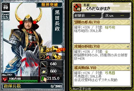 2901黒田長政 防:慧眼の用兵